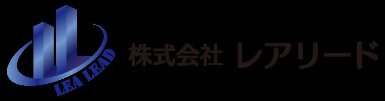 株式会社レアリード 不動産売買・管理・建築・リフォーム・資産運用・コンサルティング